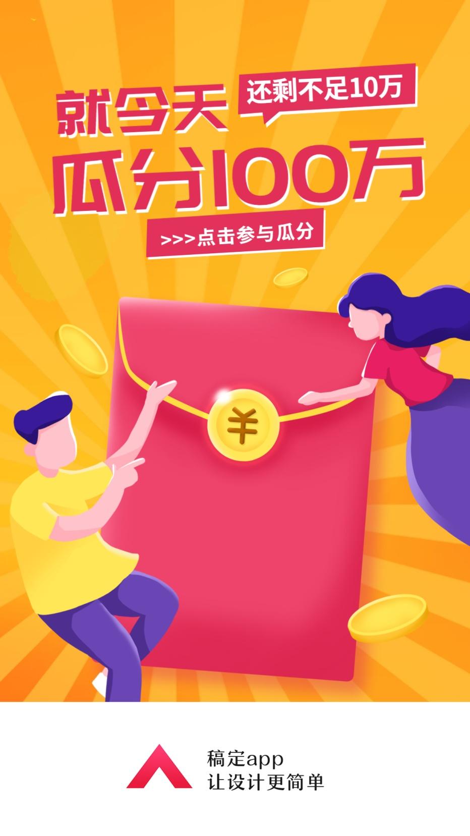 瓜分红包/插画/手机海报