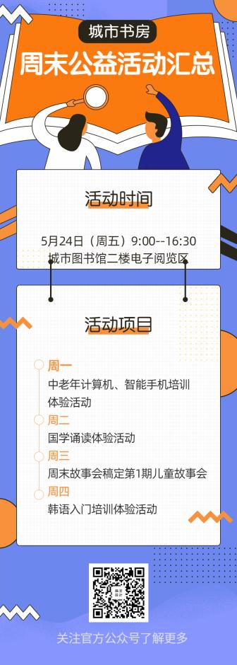 周末公益活动汇总/扁平/长图海报
