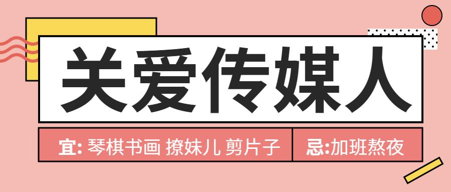 关爱传媒人/简约/公众号首图