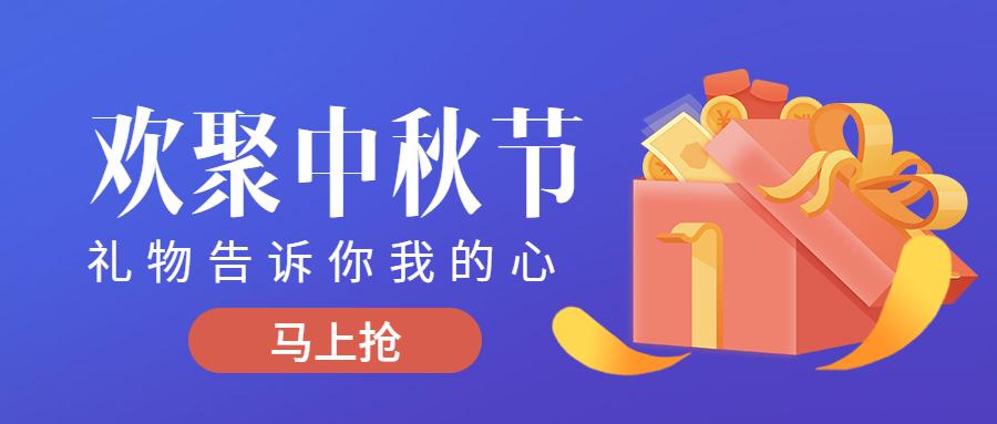 欢聚中秋节/简约/公众号首图