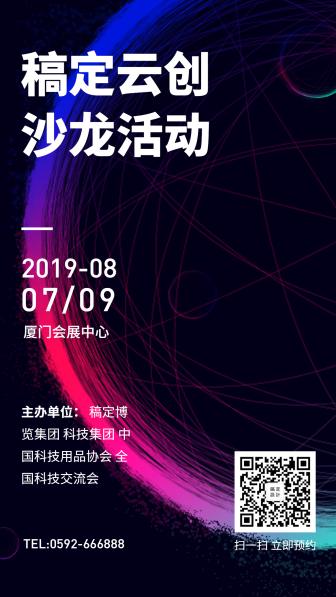 云创沙龙活动/科技/手机海报