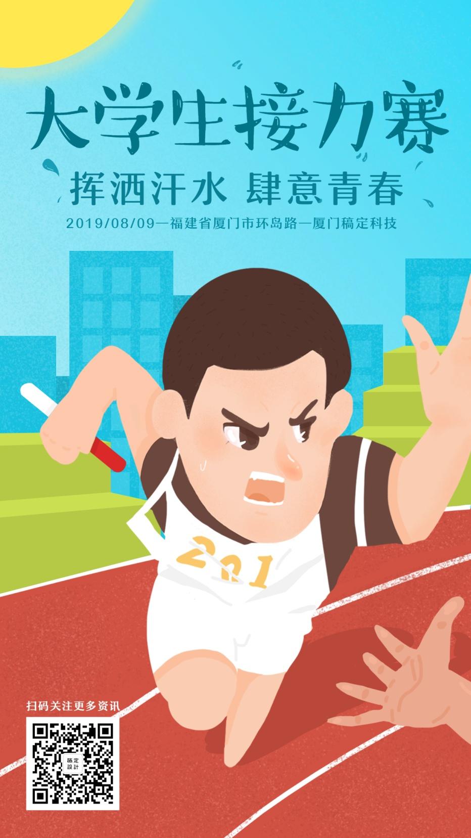 接力赛/跑步比赛/手绘/手机海报