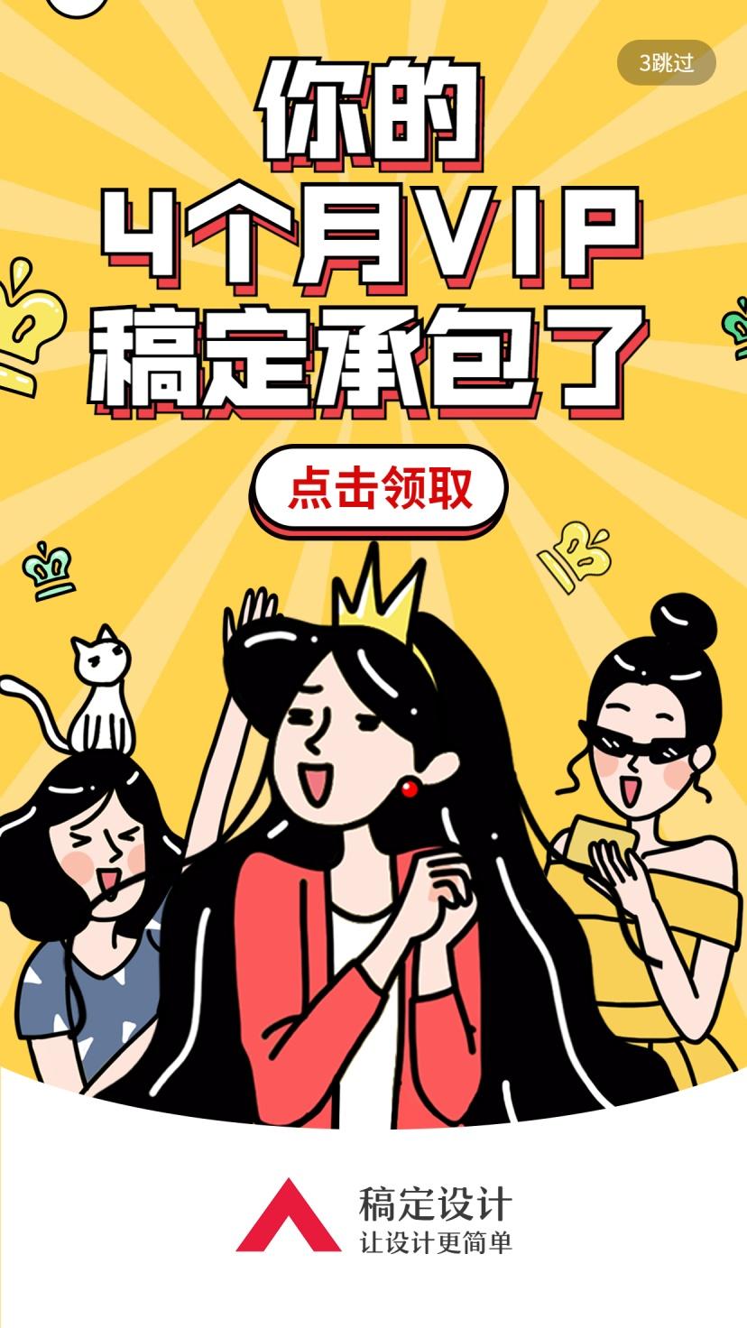 领取VIP/插画/手机海报