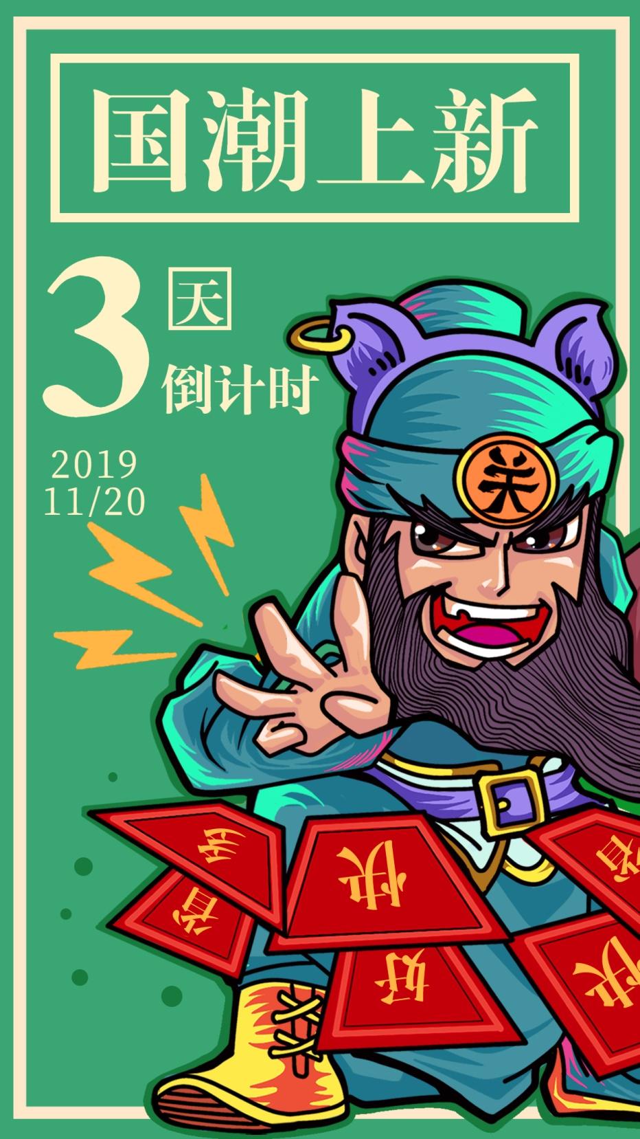 国潮上新/插画/手机海报