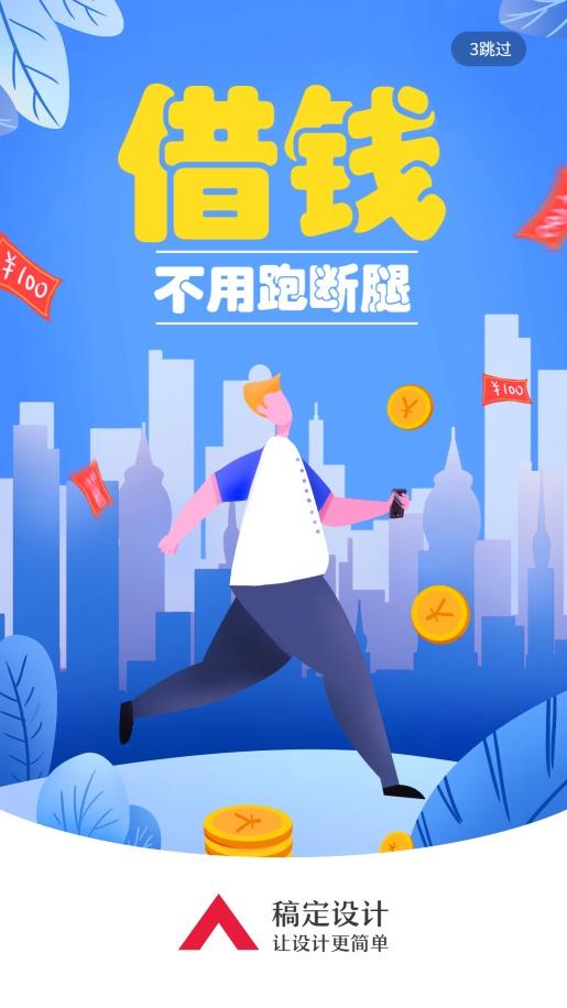 借贷/贷款/插画/手机海报