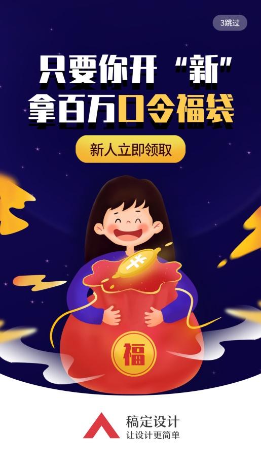 口令福袋/插画/手机海报