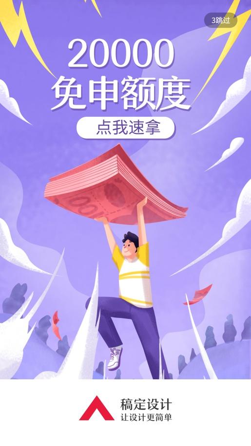 领取免申额度/插画/手机海报