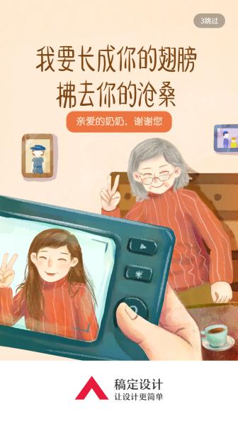 亲爱的奶奶/插画/手机海报