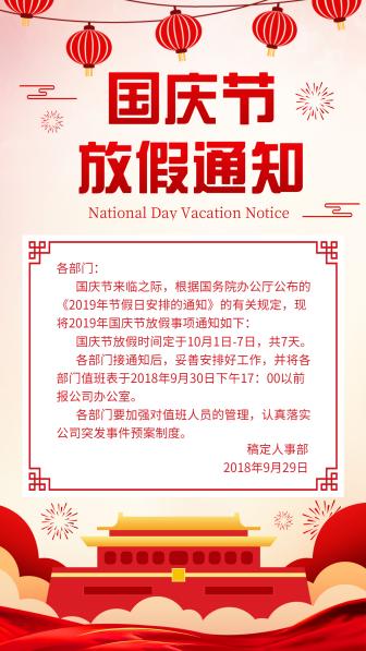 国庆放假通知/喜庆/手机海报