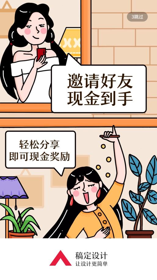 分享有礼活动/插画/手机海报
