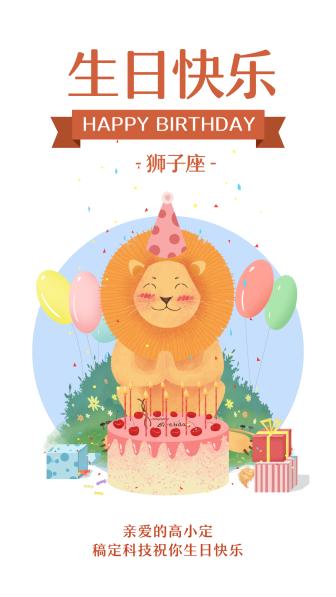 狮子座/生日插画/手机海报