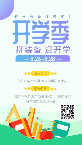 开学季活动/简约/手机海报