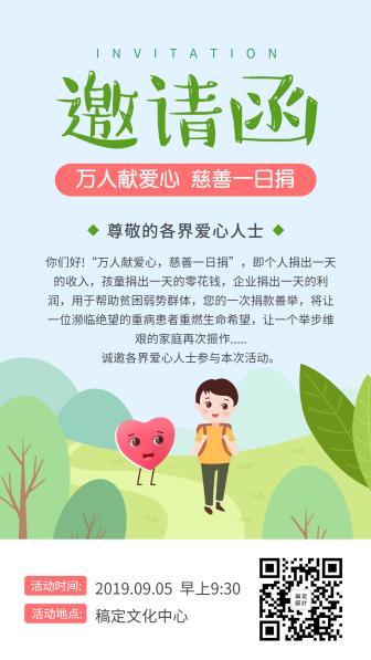 慈善活动邀请函/插画/手机海报
