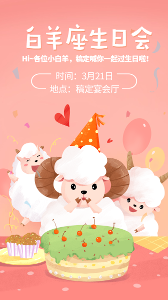 白羊座生日会/插画/手机海报