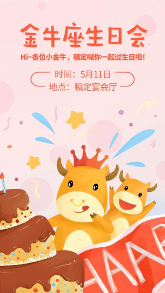 金牛座生日会/插画/手机海报