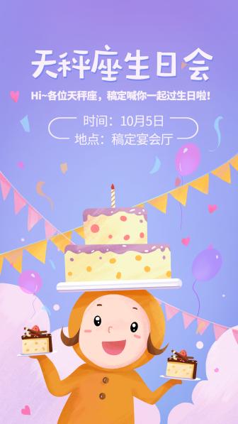 天秤座生日会/插画/手机海报