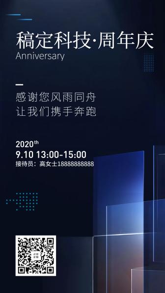 科技周年庆/酷炫/邀请函/手机海报