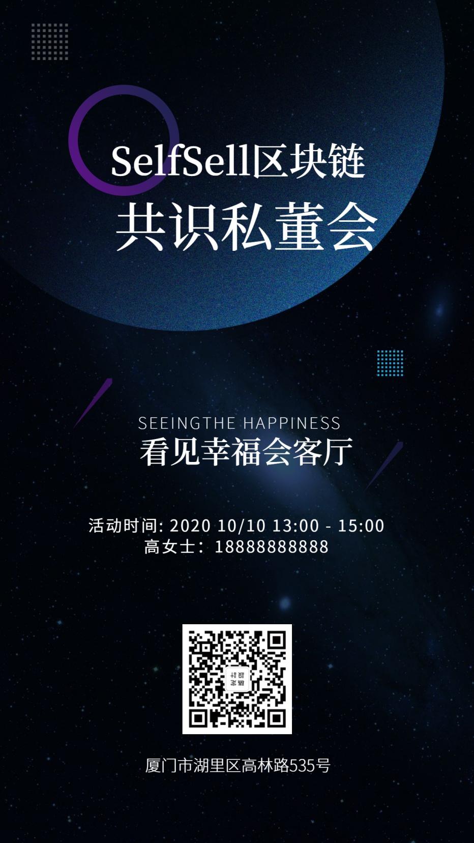 科技风/邀请函/酷炫/手机海报