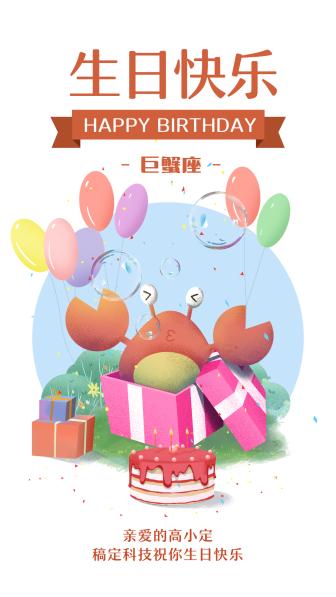 巨蟹座生日会/插画/手机海报
