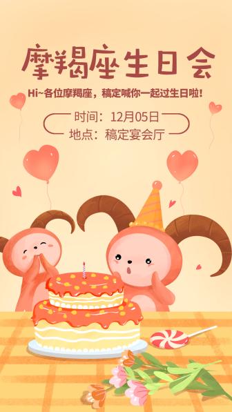 摩羯座生日会/插画/手机海报