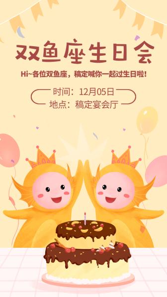 双鱼座生日会/插画/手机海报