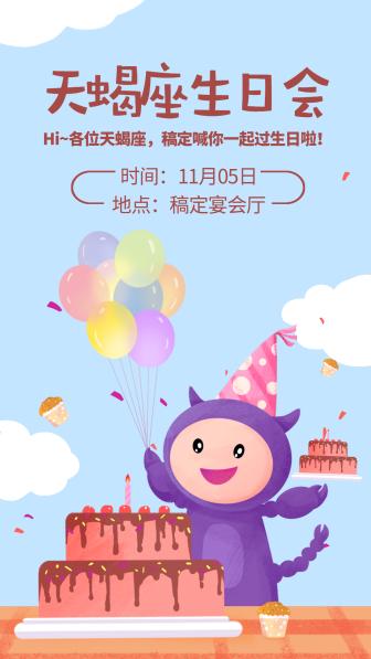 天蝎座生日会/插画/手机海报
