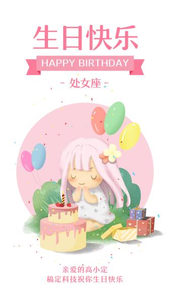 处女座/生日祝福/插画/手机海报