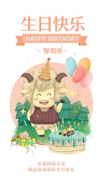 摩羯座/生日祝福/插画/手机海报