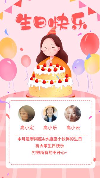 生日快乐/祝福/插画/手机海报