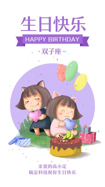 双子座/生日祝福/插画/手机海报