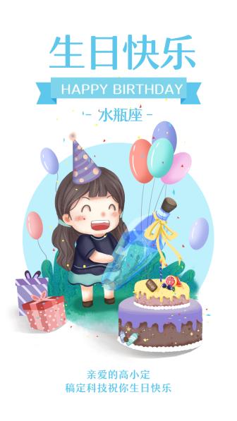 水瓶座/生日祝福/插画/手机海报