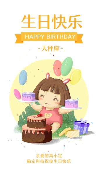 天秤座/生日祝福/插画/手机海报