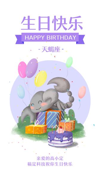 天蝎座/生日祝福/插画/手机海报