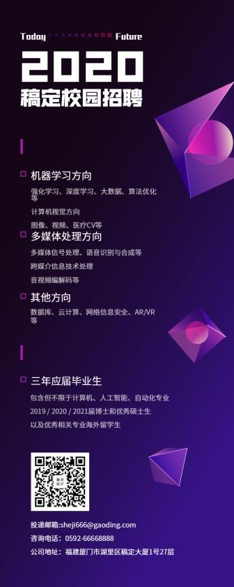 招聘/科技扁平/长图海报