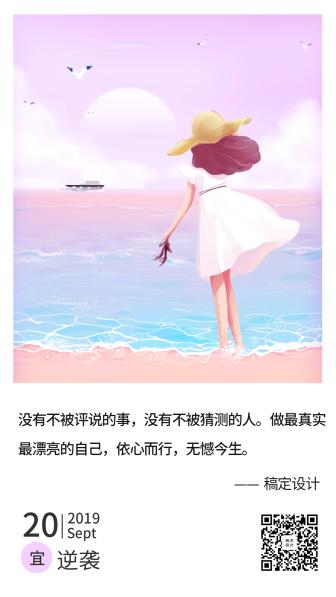 早安/正能量/插画/手机海报