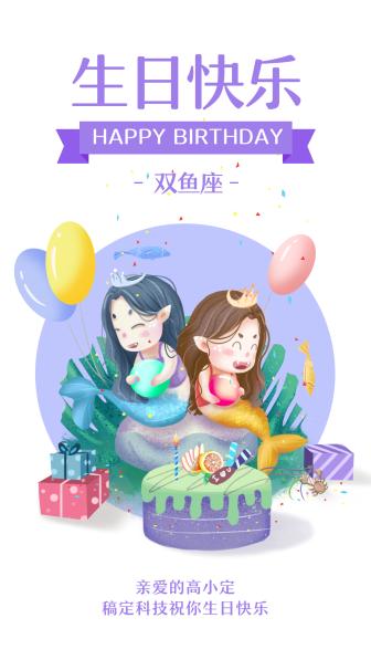 双鱼座/生日祝福/插画/手机海报