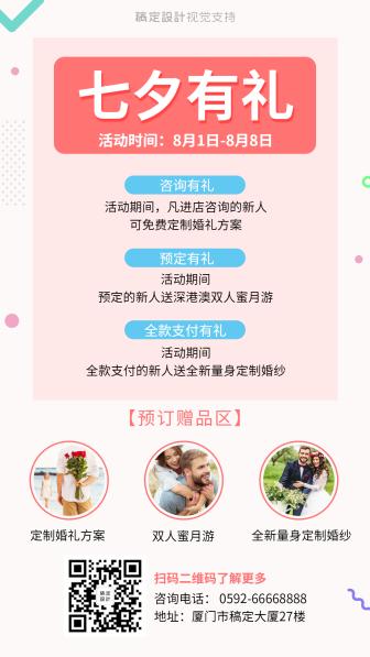婚庆婚礼策划七夕有礼促销海报清新风格