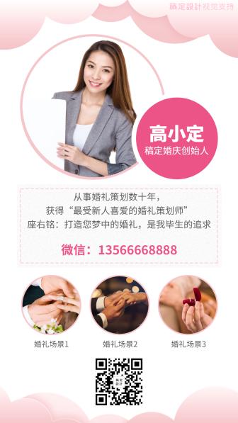 婚礼策划师社交名片