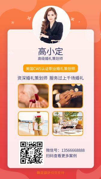 高级婚礼策划师社交名片