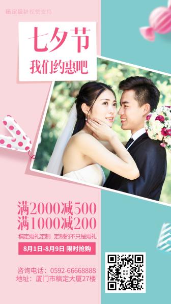 婚庆婚礼策划机构七夕我们约惠吧满减海报