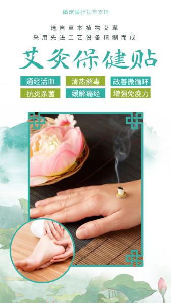 夏季养生艾灸产品展示