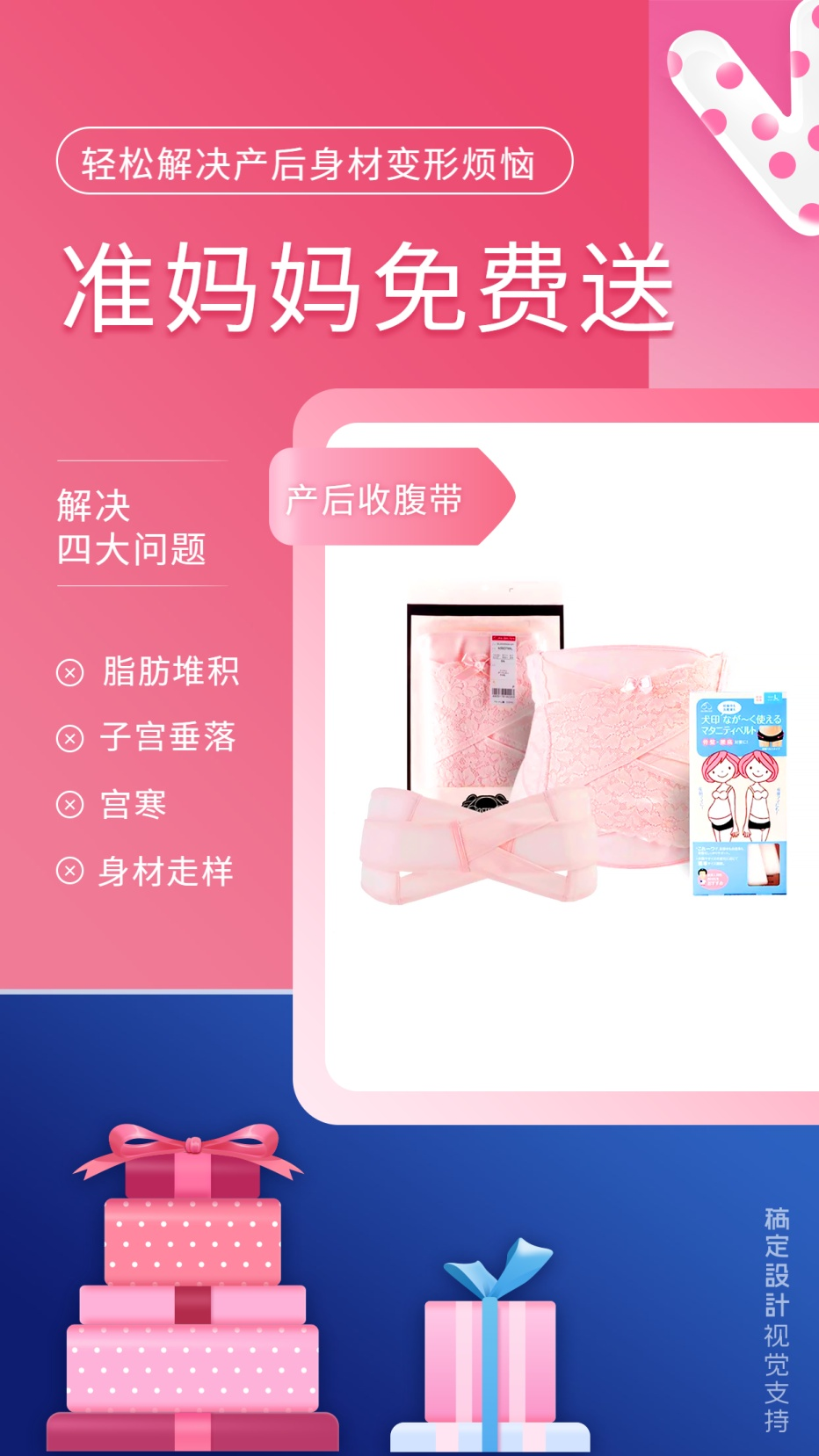 母婴用品免费送活动海报