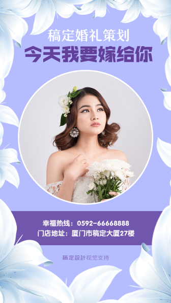 稿定婚礼策划机构宣传海报