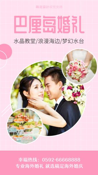 婚庆婚礼策划巴厘岛婚礼浪漫拼图海报