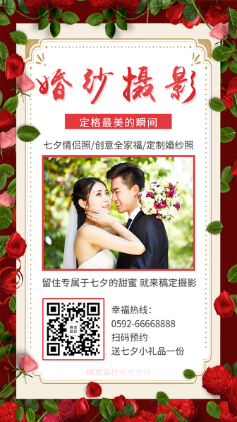 七夕婚纱摄影促销引流海报