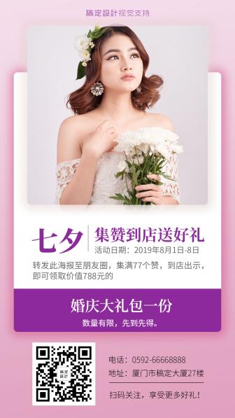 七夕集赞到店送好礼婚庆婚礼策划营销海报