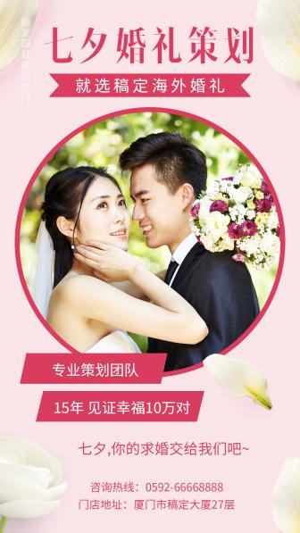七夕婚礼策划团队展示浪漫婚礼海报