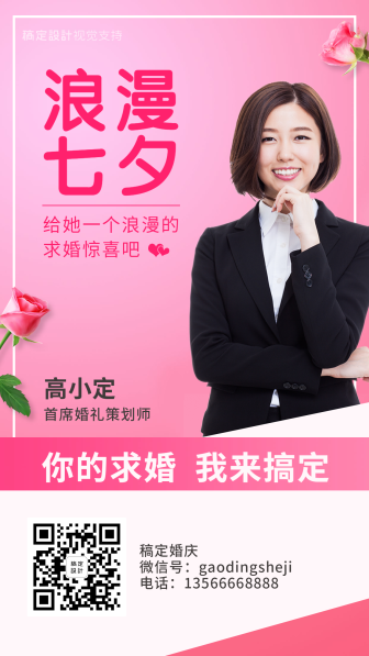 婚礼策划师七夕求婚宣传社交名片