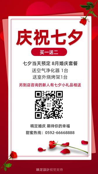 婚庆婚礼策划七夕营销买一送二海报