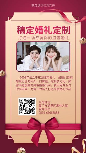 婚礼定制机构简介/ 婚庆海报/创意